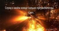 Как встретить конец света