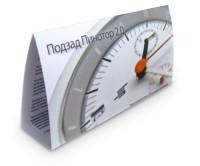Календарик-пинарик